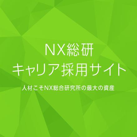 日通総研キャリア採用サイト